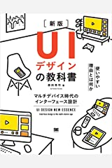 UIデザインの教科書[新版] マルチデバイス時代のインターフェース設計 Kindle版