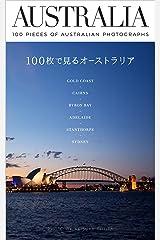 オーストラリア〜100枚で見るオーストラリア〜 Kindle版