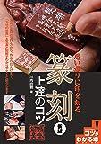 思い通りに印を刻る 篆刻 上達のコツ 新版 (コツがわかる本!)