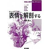 チャールズ・ベル 表情を解剖する (神経心理学コレクション)