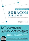 公式ワークブック SORACOM実装ガイド