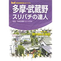 多摩・武蔵野スリバチの達人 (高低差散策を楽しむバイブル)