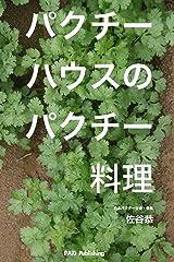 パクチーハウスのパクチー料理(1): オープンソース・サラダ・おつまみ編 Kindle版