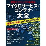 開発テクニックの新潮流 マイクロサービス/コンテナ大全 (日経BPムック)