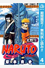 NARUTO―ナルト― モノクロ版【期間限定無料】 4 (ジャンプコミックスDIGITAL) Kindle版
