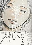 愛と呪い 3 (BUNCH COMICS)