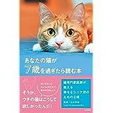 あなたの猫が7歳を過ぎたら読む本―猫専門獣医師が教える幸せなシニア期のための心得