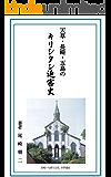 天草・長崎・五島のキリシタン迫害史