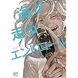 海が走るエンドロール 1 (1) (ボニータコミックス)