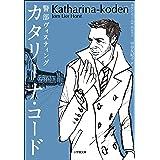警部ヴィスティング カタリーナ・コード ~THE KATHARINA CODE~ (小学館文庫)