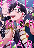 ハローモーニングスター (2) (ビーボーイコミックスデラックス)