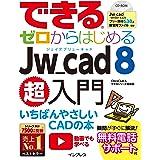 (無料電話サポート付)できるゼロからはじめるJw_cad 8超入門