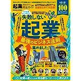 【完全ガイドシリーズ309】起業完全ガイド (100%ムックシリーズ)