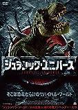 ジュラシック・ユニバース [DVD]