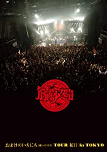 おまけのいちにち(闘いの日々)TOUR 初日 in TOKYO (完全限定生産盤)[Blu-ray Disc+2CD+筋少オリジナル・マフラータオル]