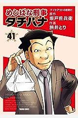 めしばな刑事タチバナ(41)[テイクアウトの夜明け] (TOKUMA COMICS) Kindle版