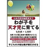七田式超右脳教育法で わが子を天才児に育てる
