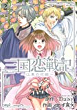 三国恋戦記~江東の花嫁~ 2 (マッグガーデンコミック avarusシリーズ)