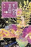 天空の玉座 7 (ボニータコミックス)