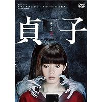 貞子 [DVD]