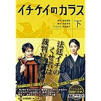 イチケイのカラス(下) (扶桑社文庫)