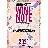 田辺由美のワインノート2021年版