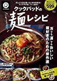 クックパッドのつるっとウマい! 麺レシピ (TJMOOK)