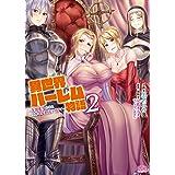 異世界ハーレム物語2 ~王宮美女たちと豪華4P! 8P! 12P! (二次元ドリーム文庫)