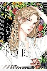 危ないお兄さん NOIR (ヒーローズコミックス ふらっと) Kindle版