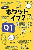 ホワット・イフ? Q1 野球のボールを光速で投げたらどうなるか (ハヤカワ文庫NF)