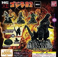HG D+ ゴジラ 02 [全4種セット(フルコンプ)]