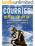 COURRiER Japon (クーリエジャポン)[電子書籍パッケージ版] 2019年 7月号 [雑誌]