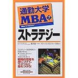 通勤大学MBA〈7〉ストラテジー (通勤大学文庫)