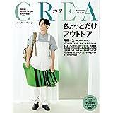 CREA 2021年夏号 (ちょっとだけアウトドア)