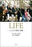 NOTES ON A LIFE ―コッポラ・家族の素顔―