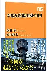 幸福な監視国家・中国 (NHK出版新書) Kindle版