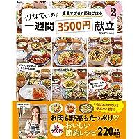 りなてぃの一週間3500円献立 2 (TJMOOK)