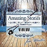Amazing Stories for Winter~心に響く、美しい二胡とピアノの調べ~feat.花鳥風月Projec…