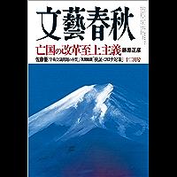 文藝春秋2020年12月号[雑誌]