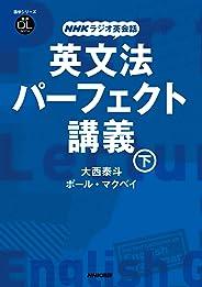 NHKラジオ英会話 英文法パーフェクト講義 下 音声DL BOOK