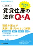 賃貸住居の法律Q&A 6訂版 (困ったときの! みんなの不動産)