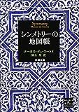 シンメトリーの地図帳 (新潮文庫)