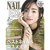NAILEX(ネイルイーエックス) 2021年2月号[雑誌]