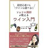 超初心者でもワインは選べる!ソムリエ講師が教えるワイン入門