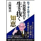 大恐慌時代を生き抜く知恵 ―松下幸之助の霊言―
