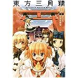 東方三月精 Oriental Sacred Place(1) (カドカワデジタルコミックス)