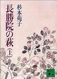 長勝院の萩(上) (講談社文庫)