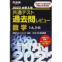 2022共通テスト過去問レビュー 数学I・A,II・B (河合塾シリーズ)