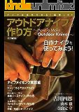 アウトドアナイフの作り方~How To Make Outdoor Knives~