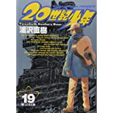20世紀少年 ―本格科学冒険漫画 (19) ビッグコミックス